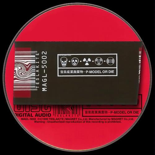 音楽産業廃棄物~P-MODEL OR DIE